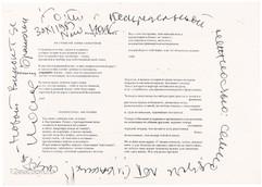 Лот 39. Автограф Бродского Коту