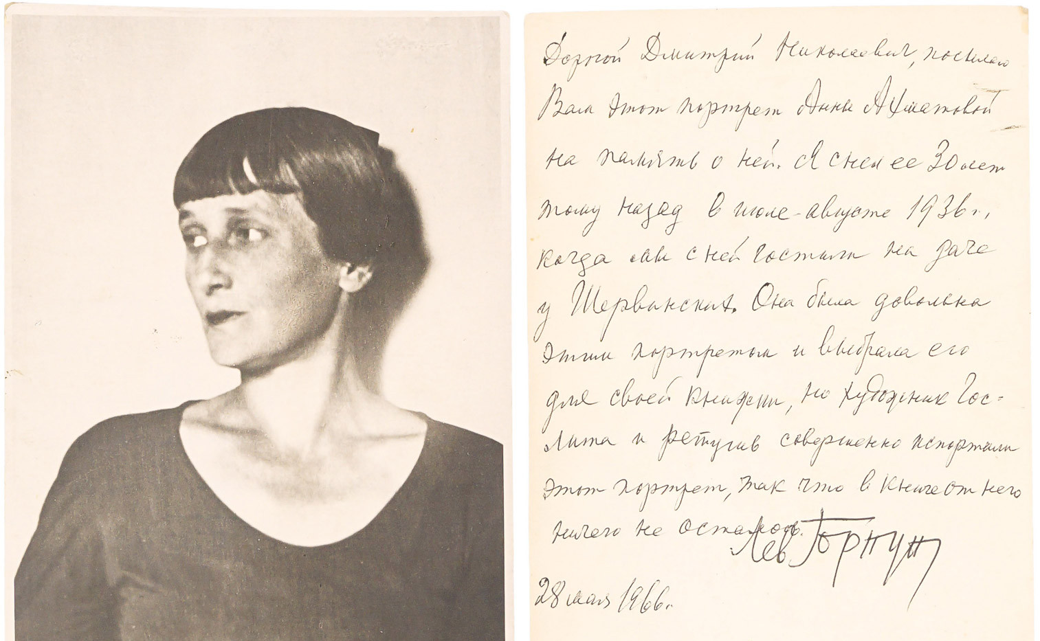 Лот 165. Лев Горнунг. Фотография А. Ахматовой