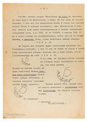 Черновая машинопись письма Всеволода Мейерхольда (лот 123), касающееся оформления театральных билетов с рукописными вставками и рисунками, стартует с 90.000 руб.