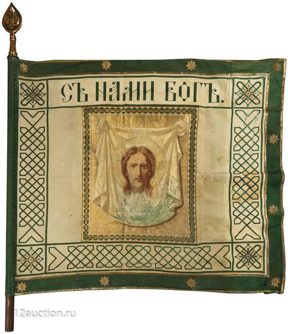 35. Знамя 1–6 Заамурских пограничных пехотных полков