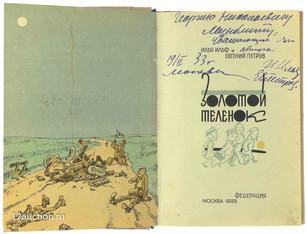 288. Первое издание Золотого теленка с автографами Ильфа и Петрова