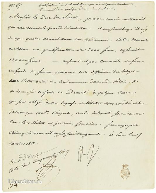 315. Письмо Наполеона I Бонапарта, 1812 г.