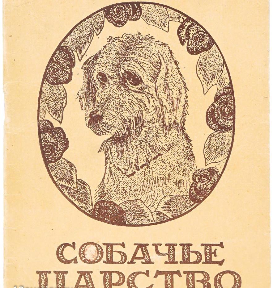 Лот 369. Запрещенная детская книга Корнея Чуковского