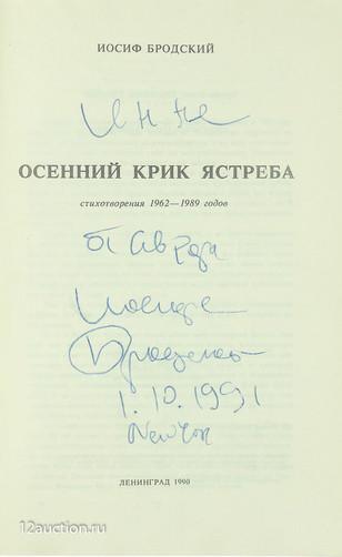 265. Бродский. автограф