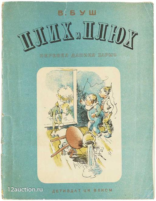 672. Первое книжное издание