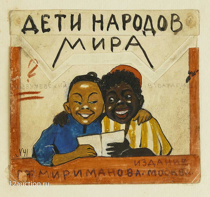 655. Рисунки Ватагина к книге издательства Мириманова