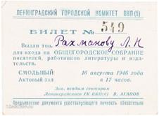 Лот 6. Билет на выступление Жданова