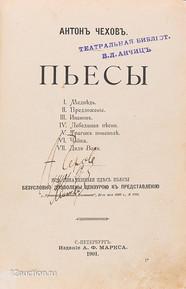 Автографы А.П. Чехова всегда представляют собой большую ценность. Сразу два беаздресных автографа писателя представлено на наших торгах. Автограф на платке, датированный 1893 г. и на томике «Пьес» из первого полного собрания сочинений автора, датированный 1901 г. оценены в 470.000 руб. каждый.