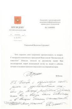 Архив Зорина