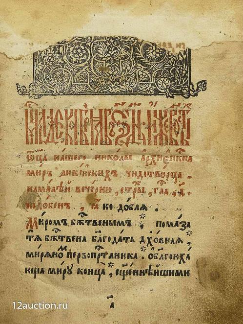145. Первое московское печатное издание
