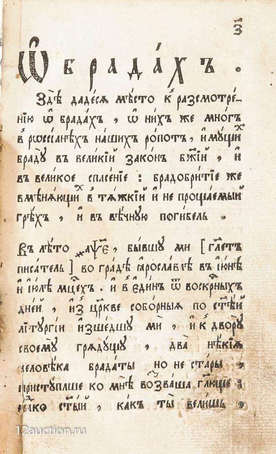 380. [О брадах]. Ростовский, Димитрий