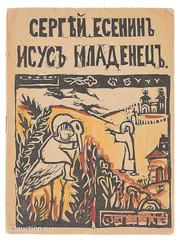 Редкий экземпляр книги Сергея Есенина «Исусъ младенецъ», выпущенной в артели «Сегодня», происходящий из части тиража, раскрашенной от руки, оценен в 200.000 руб. (лот 215).
