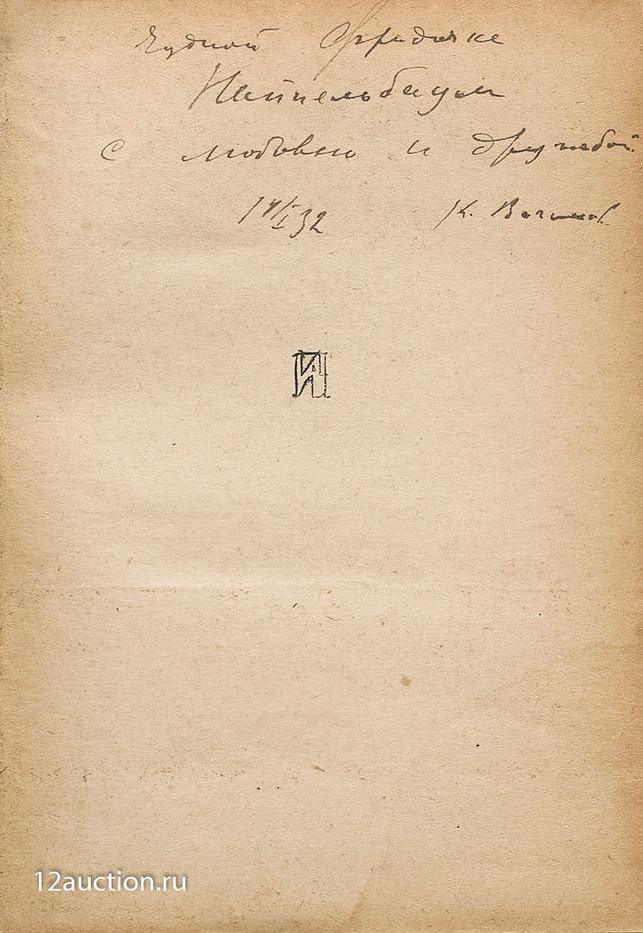 624. К. Вагинов. правка и автограф
