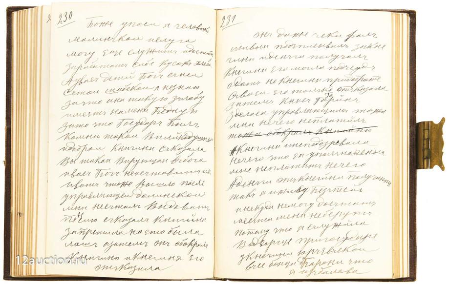 448. Уникальные рукописные воспоминания