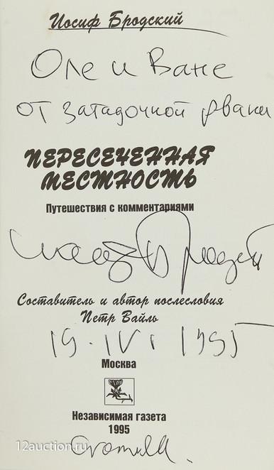 Лот 343. Автограф-экспромт Бродского на последней прижизненной книге с которой он уже практически не встречался.
