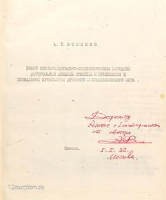 Фоменко (1).jpg