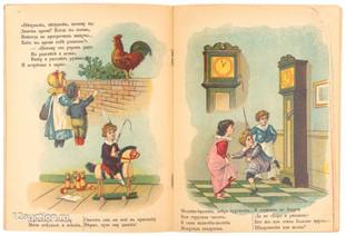 Ванюша простак. 1917 (2).jpg