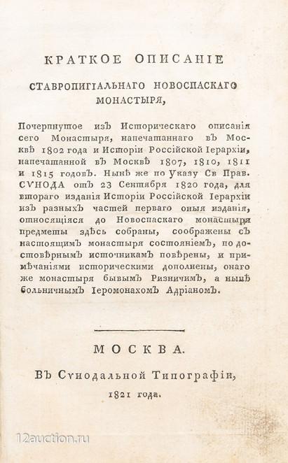 Лот 54. Краткое описание ставропигиального Новоспасского монастыря.