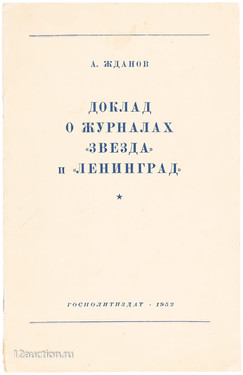Лот 7. Доклад Жданова