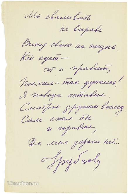 321. Рукопись стихотворения Николая Рубцова