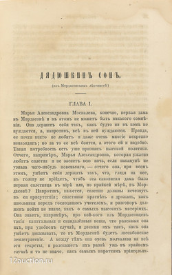 Лот 330. Достоевский. Дядюшкин сон