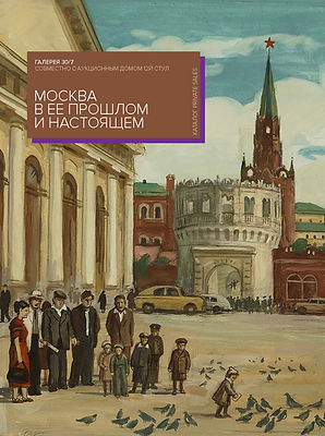 Moscow_private sale_Страница_01.jpg