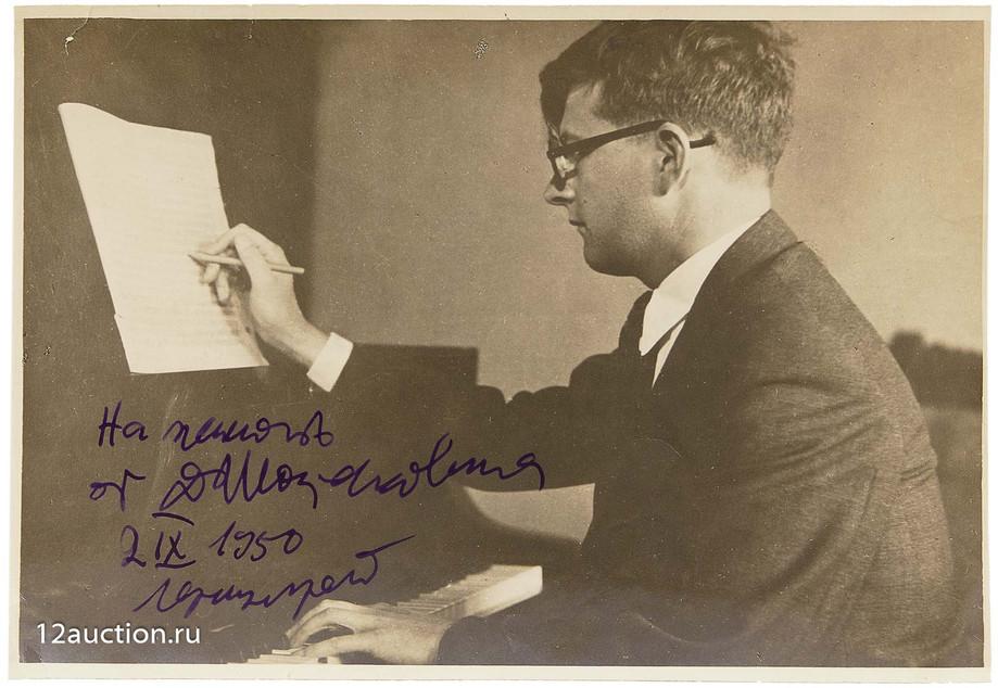 332. Дмитрий Шостакович.