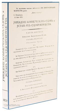 «Учреждение коммерческих судов и устав их судопроизводства» (1832) - документ, в котором впервые в России были отражены основные современные принципы состязательного процесса, подготовленные М.М. Сперанским оценен в 320.000 руб.