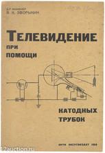 Лот. 565 Зворыкин, В.К. Телевидение при помощи катодных трубок.