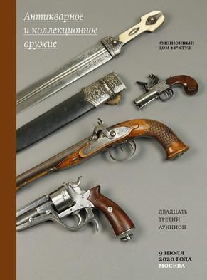 Опубликован каталог оружейного аукциона