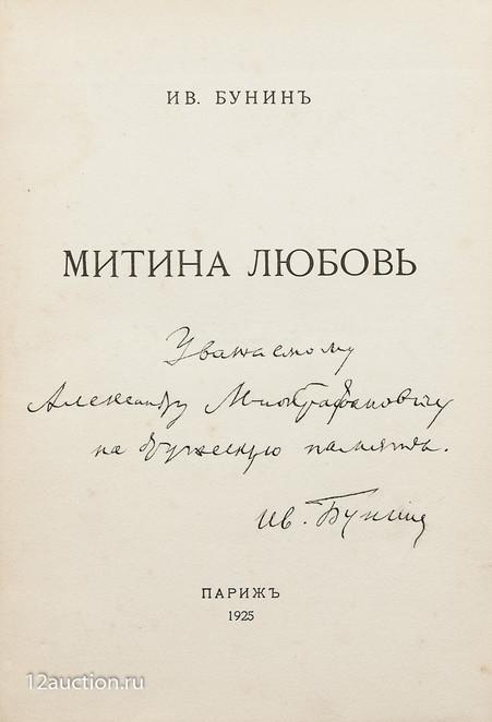 623. И. Бунин[автограф].jpg