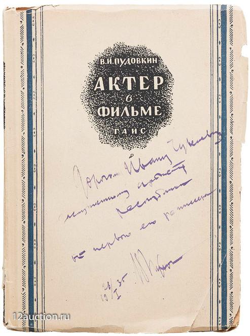 769. [Автограф]. В. Пудовкин. Актер в фи