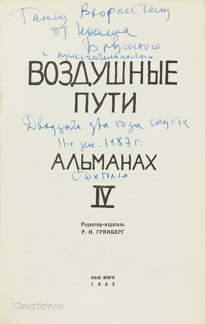 Лот 274. Инскрипт Бродского, оствленный на следующий день после вручения Нобелевской премии.