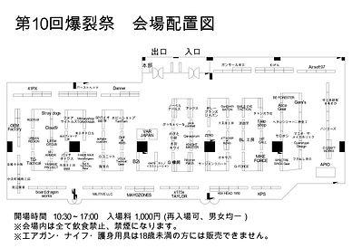 第10回爆裂祭会場机配置図Ver.1013_2 JPEG.jpg