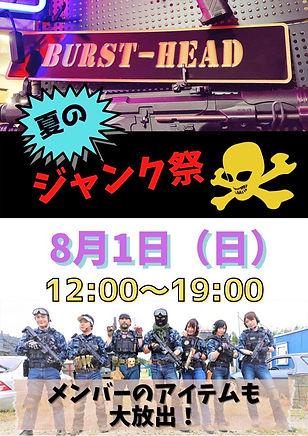 ジャンク祭り2021夏.jpg