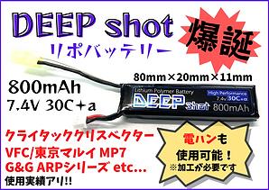 DEEP shot.png