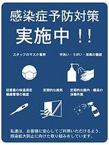 コロナ対策2 (1).jpg