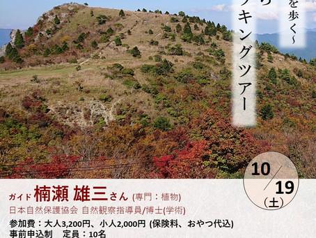 紅葉トレッキングツアー参加者募集中!