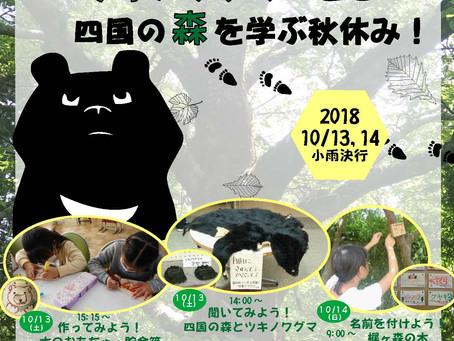 【イベント情報】10月13日-14日はぜひ山荘へ^^