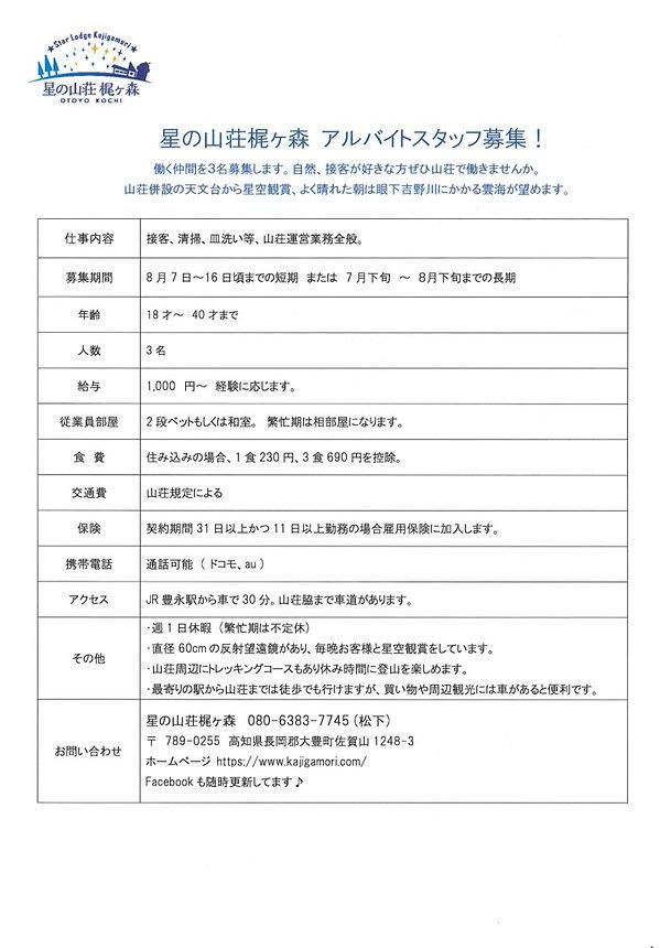 スタッフ募集用紙‗20190705.jpg