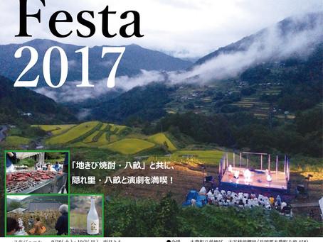 \秋は棚田劇場でアートだ/「 八畝 AutumnFesta2017 」のお知らせ
