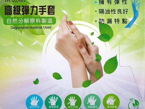環保—次性手套 Degradable Glove