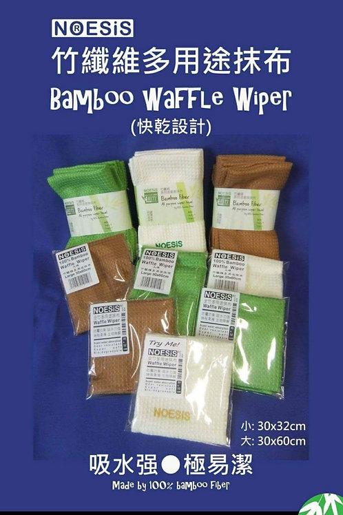 竹纖維多用途抹布 Bamboo Wiper