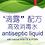 Thumbnail: 消毒水 Antiseptic Liquid