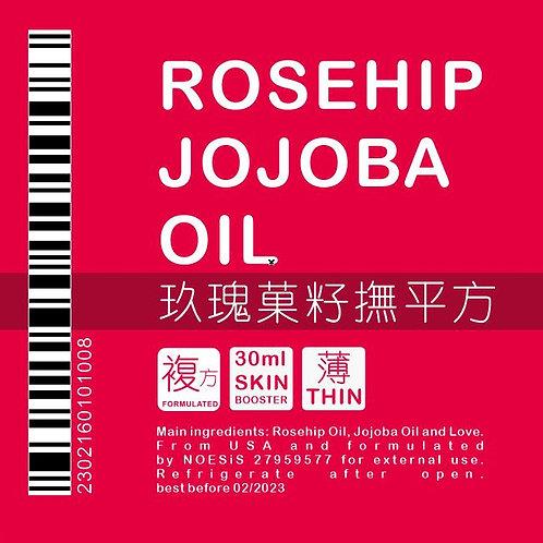 玫瑰果籽撫平方 Rosehip Jojoba Oil