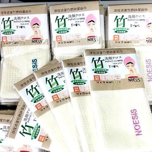 竹紗潔面巾 Bamboo Exfoliating Face Towel