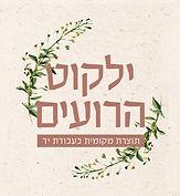 לוגו ילקוט.jpg