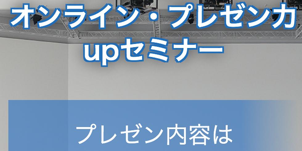 5月30日 オンライン・プレゼン力UPセミナー