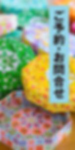 時乃家_Website_bottan02.jpg