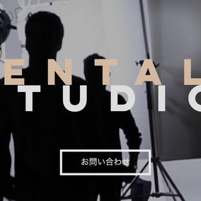 レンタルスタジオはじめました。